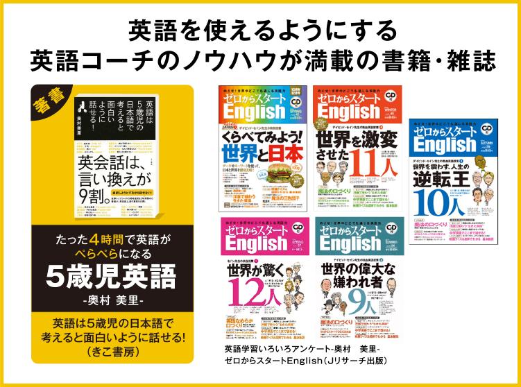 英語を使えるようにする英語コーチのノyハウが満載の書籍・雑誌