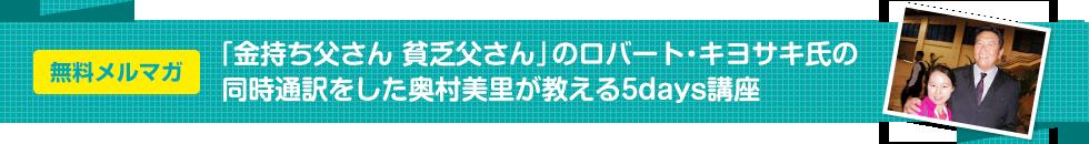 「金持ち父さん 貧乏父さん」のロバート・キヨサキ氏の同時通訳をした奥村美里が教える5days講座