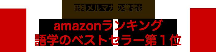 amazonランキング語学のベストセラー第1位