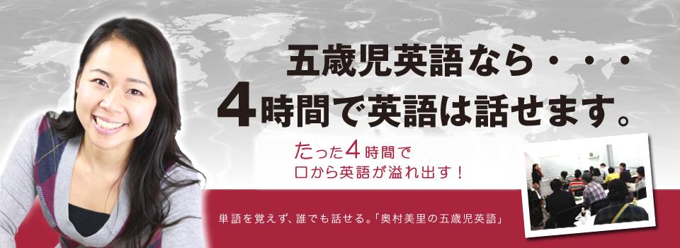 奥村美里の英語セミナー